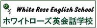 ホワイトローズ英会話学校
